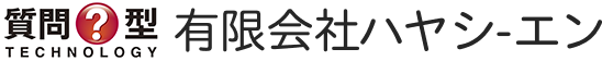 有限会社ハヤシ-エン